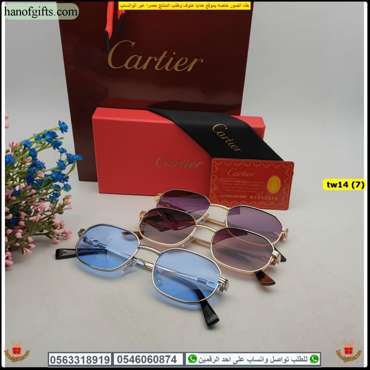 نظارات كارتير 2020