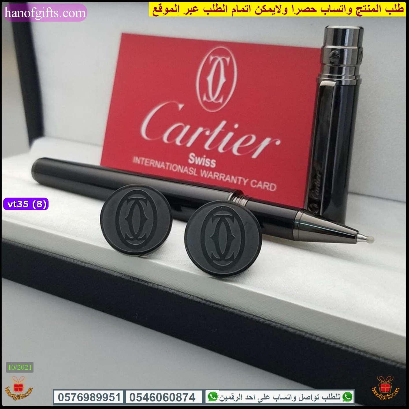 قلم كارتير سانتوس
