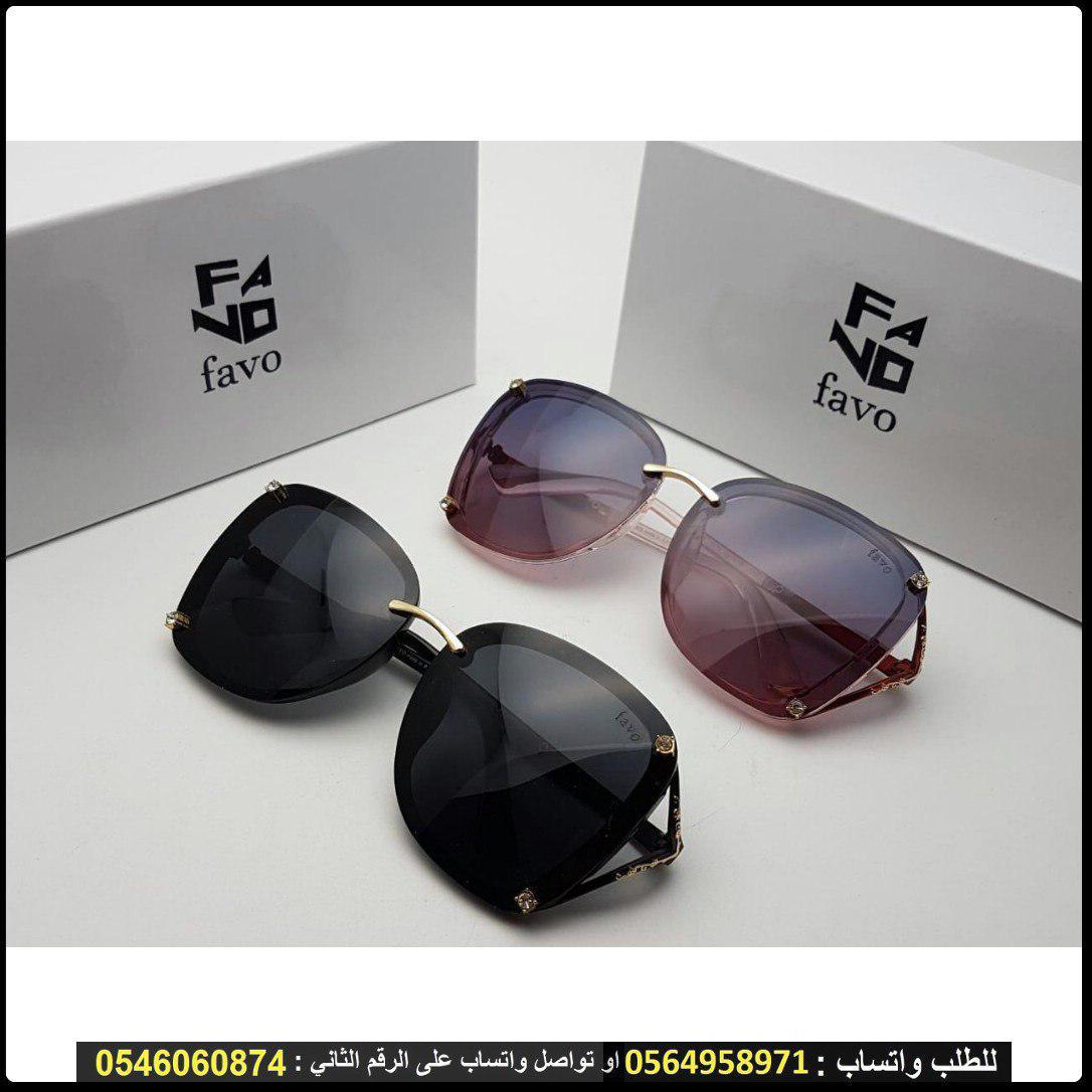 نظارات فافو النسائيه