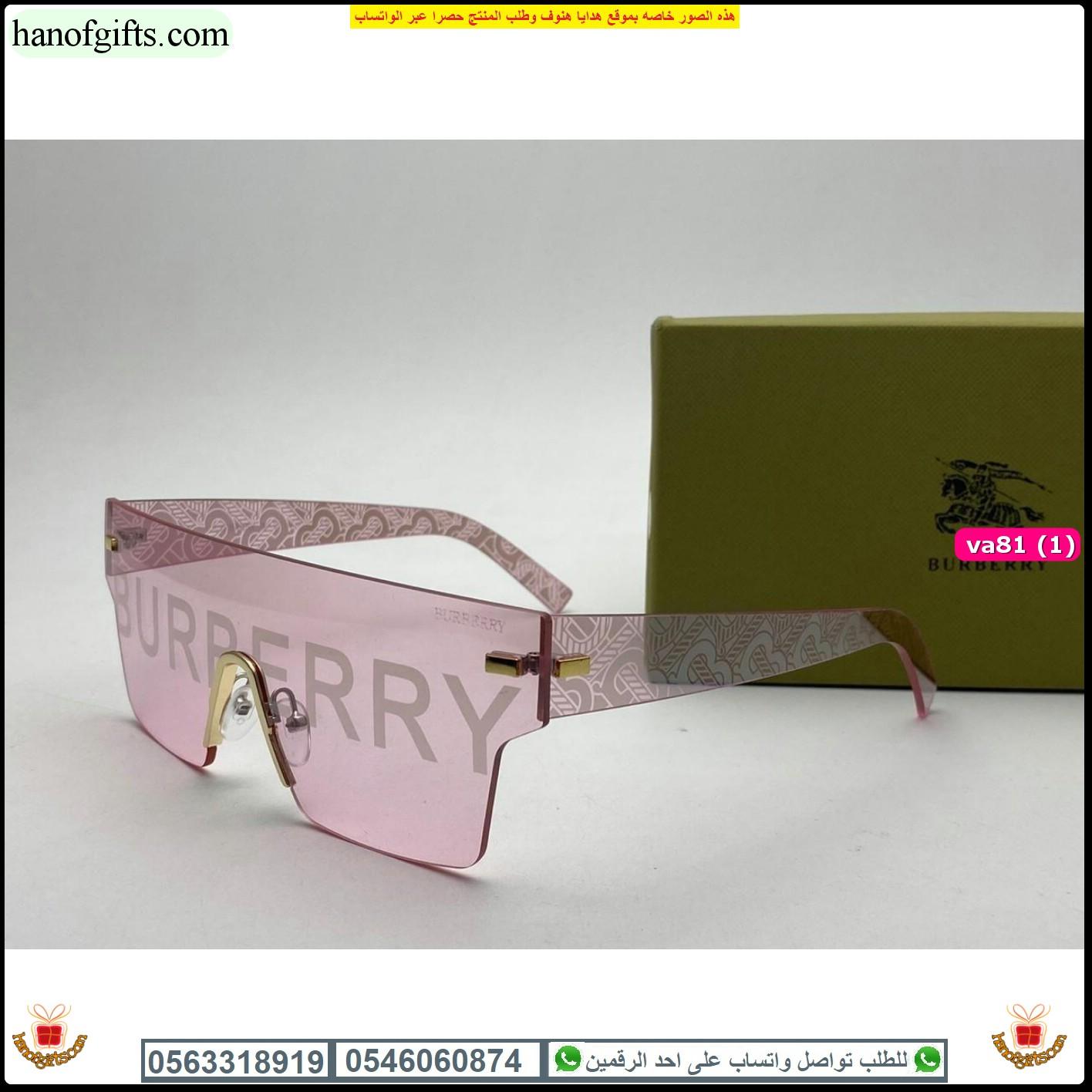 نظارات فندي النسائيه