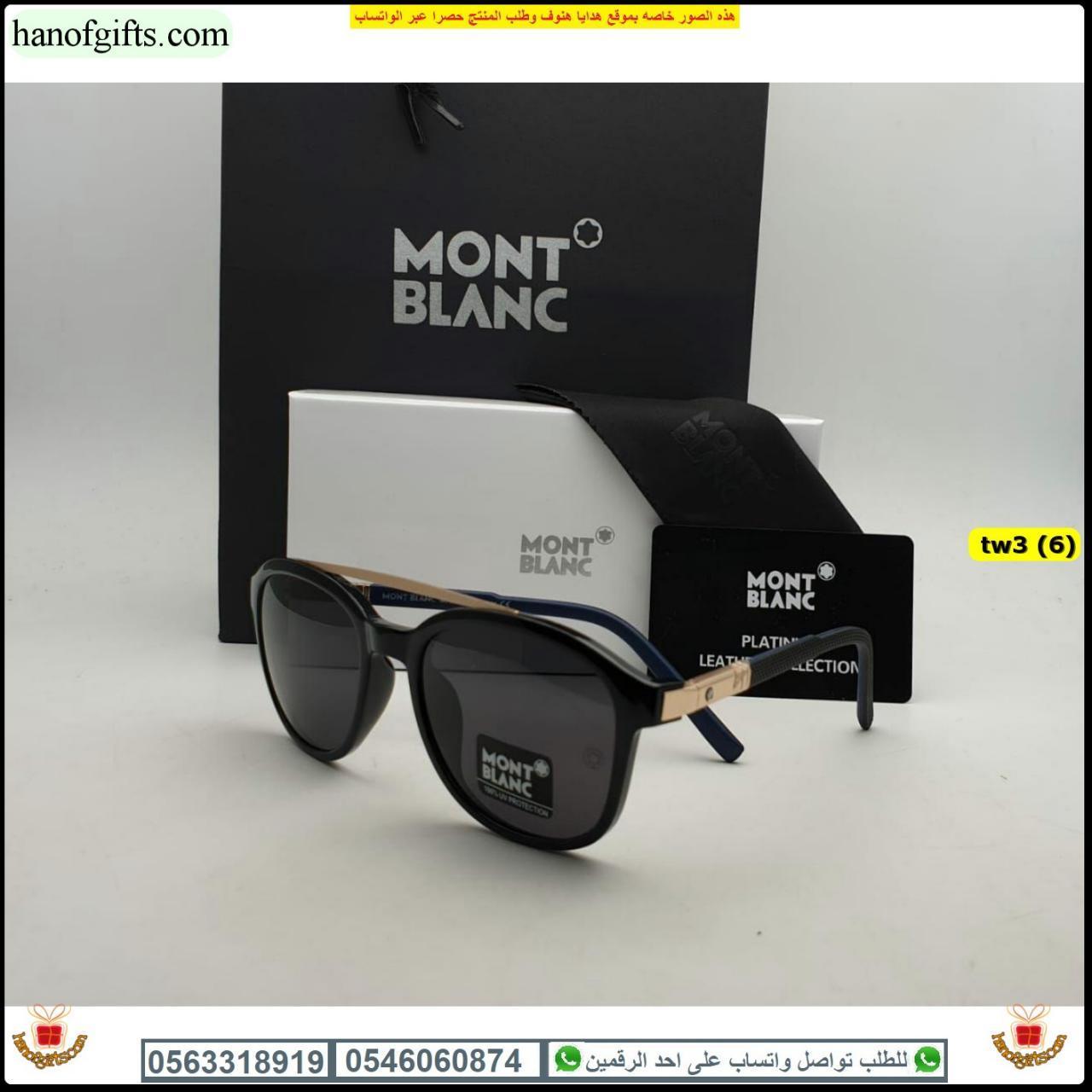 نظارة مونت بلانك درجة اولى