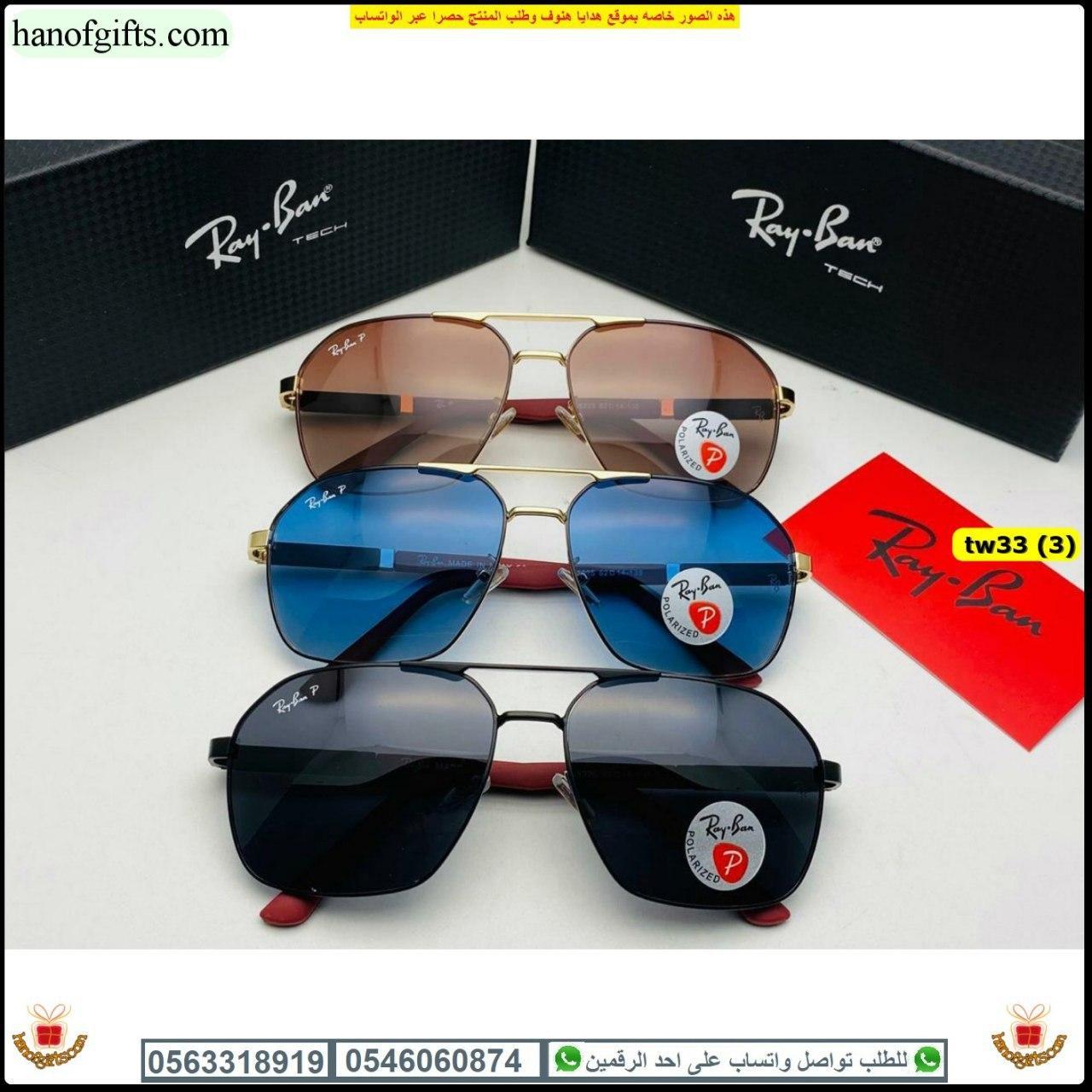 نظارات ريبان ٢٠٢٠