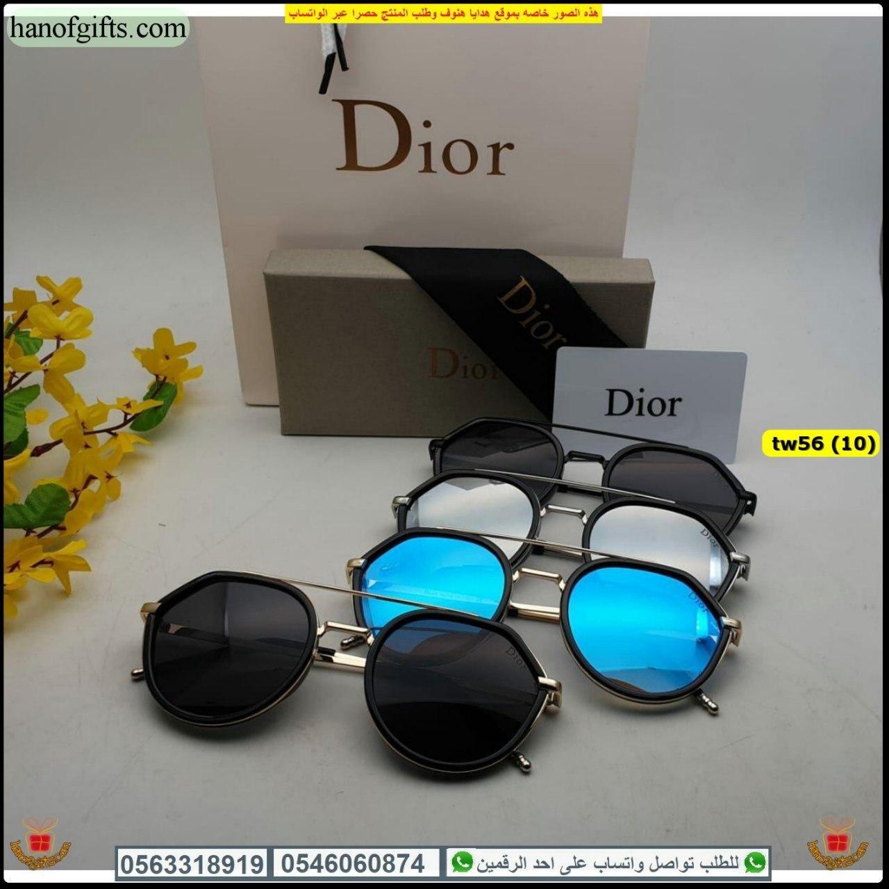 نظارات ديور الجديدة