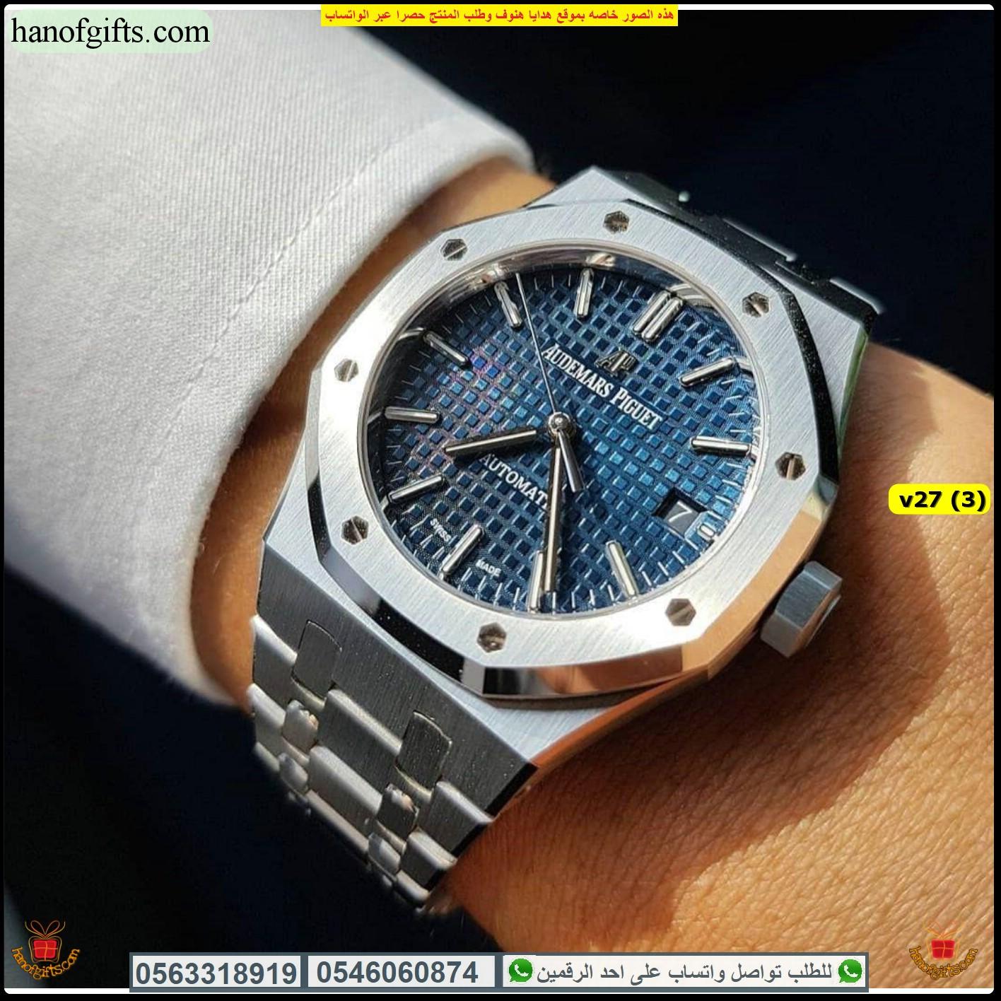 ساعة ماركة ادمر بياجيه للبيع