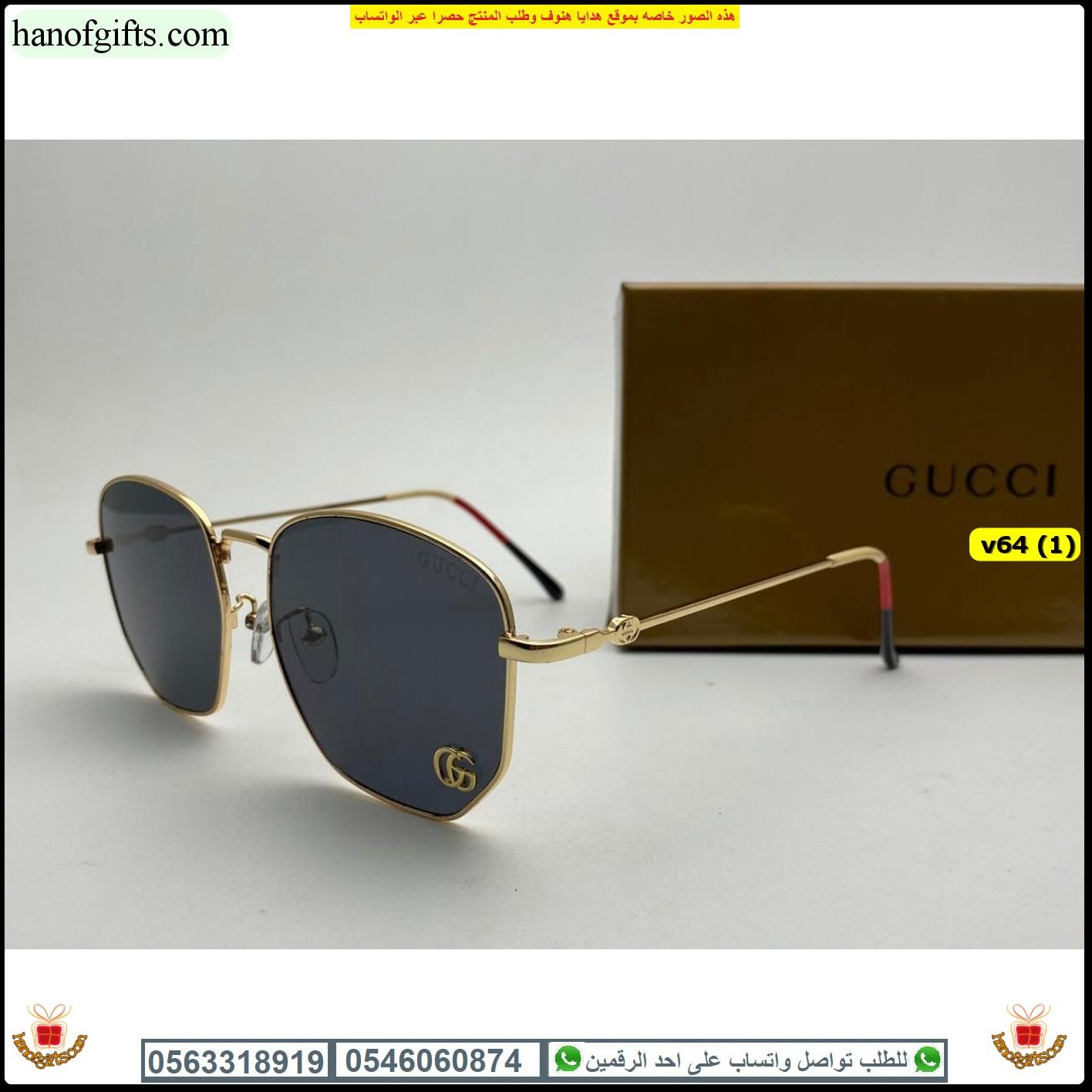 نظارة قوتشي 2020